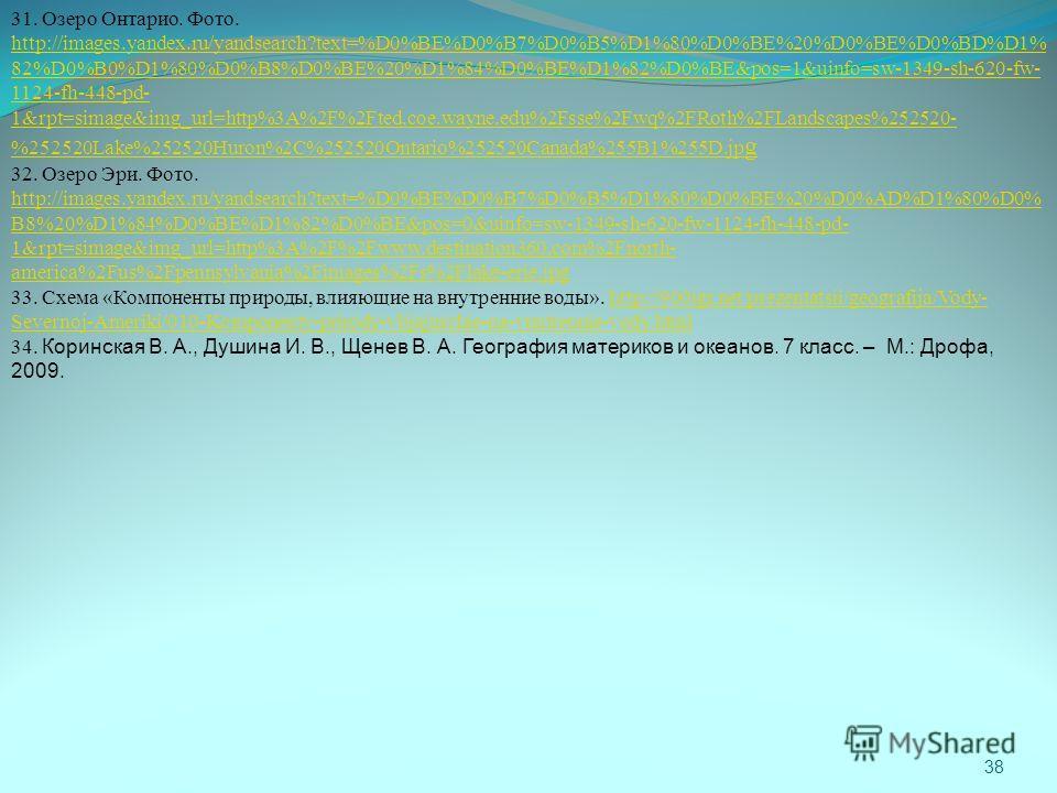 38 31. Озеро Онтарио. Фото. http://images.yandex.ru/yandsearch?text=%D0%BE%D0%B7%D0%B5%D1%80%D0%BE%20%D0%BE%D0%BD%D1% 82%D0%B0%D1%80%D0%B8%D0%BE%20%D1%84%D0%BE%D1%82%D0%BE&pos=1&uinfo=sw-1349-sh-620-fw- 1124-fh-448-pd- 1&rpt=simage&img_url=http%3A%2F