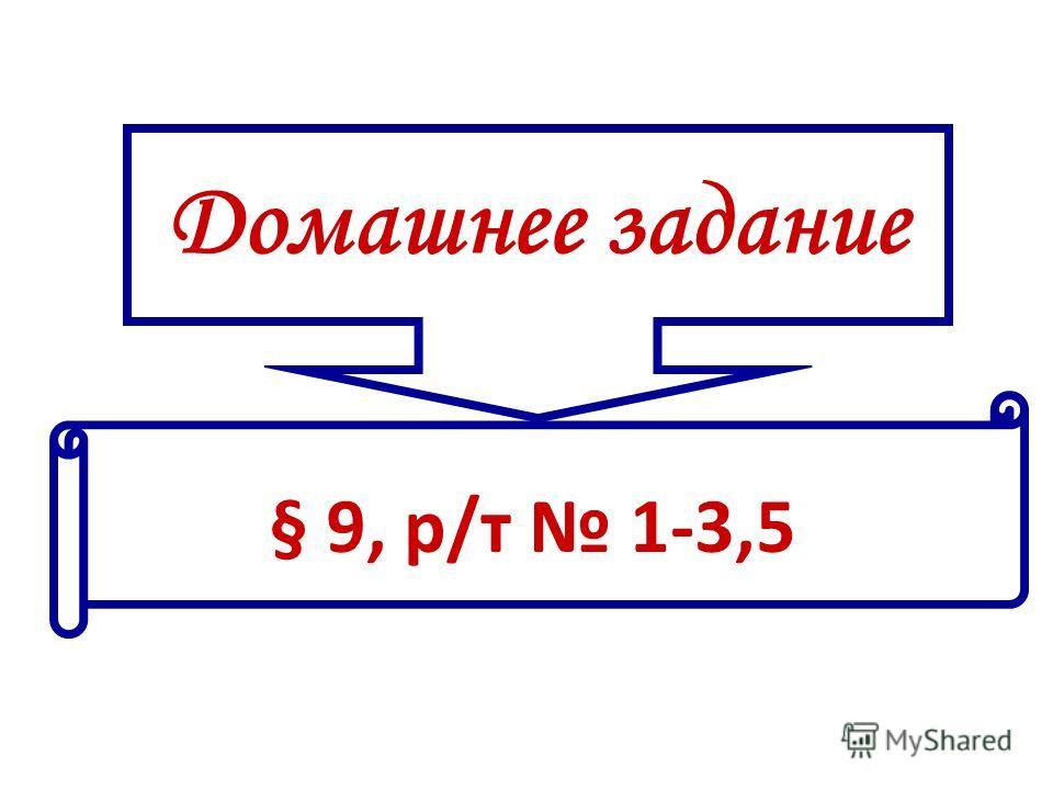 Домашнее задание § 9, р/т 1-3,5