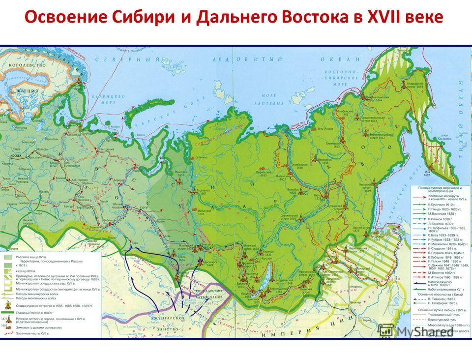 Освоение Сибири и Дальнего Востока в XVII веке