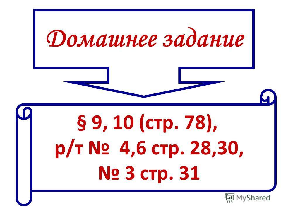 Домашнее задание § 9, 10 (стр. 78), р/т 4,6 стр. 28,30, 3 стр. 31