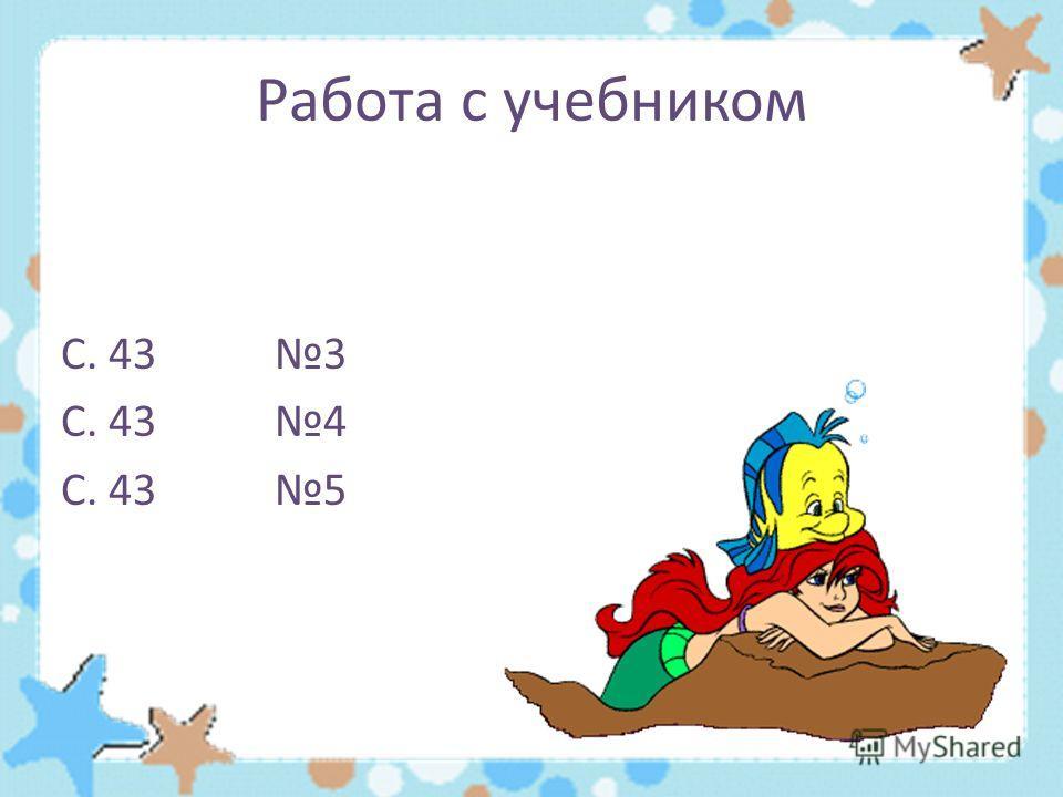 Работа с учебником С. 43 3 С. 43 4 С. 43 5