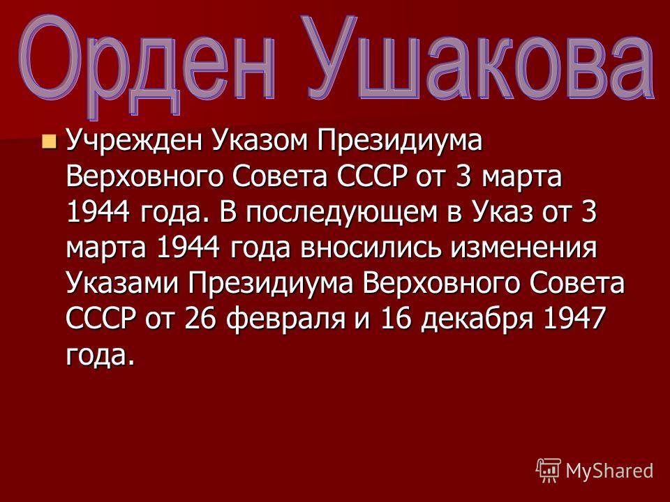 Учрежден Указом Президиума Верховного Совета СССР от 3 марта 1944 года. В последующем в Указ от 3 марта 1944 года вносились изменения Указами Президиума Верховного Совета СССР от 26 февраля и 16 декабря 1947 года. Учрежден Указом Президиума Верховног