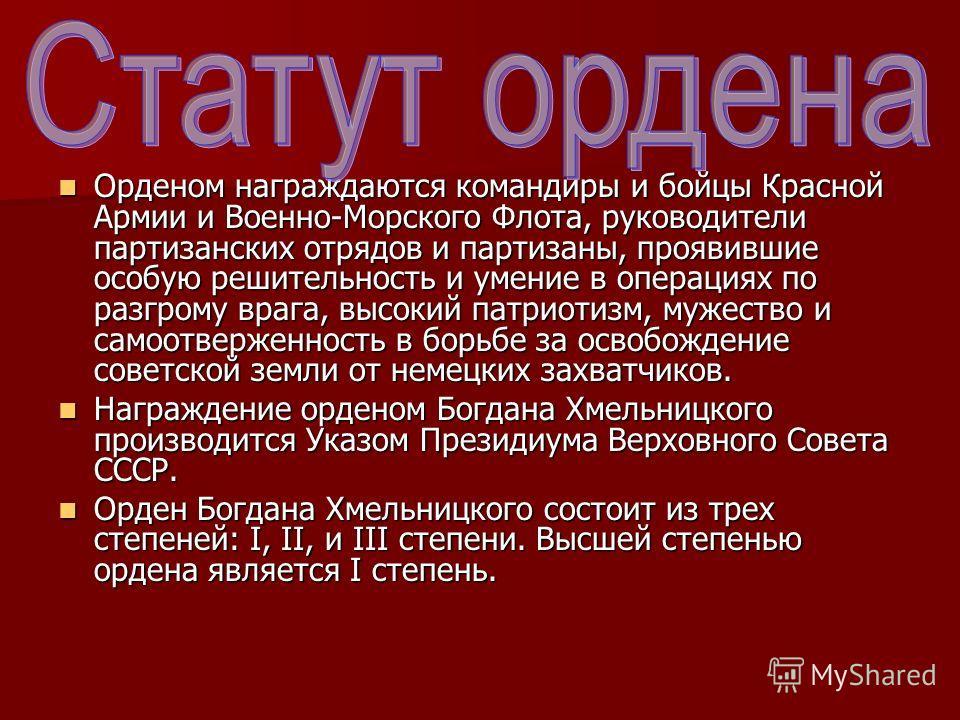 Орденом награждаются командиры и бойцы Красной Армии и Военно-Морского Флота, руководители партизанских отрядов и партизаны, проявившие особую решительность и умение в операциях по разгрому врага, высокий патриотизм, мужество и самоотверженность в бо