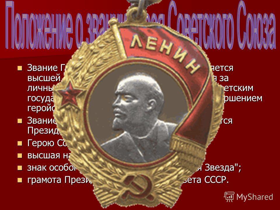 Звание Героя Советского Союза (ГСС) является высшей степенью отличия и присваивается за личные или коллективные заслуги перед Советским государством и обществом, связанные с совершением геройского подвига. Звание Героя Советского Союза (ГСС) является