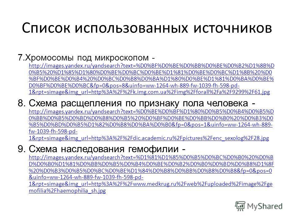 Список использованных источников 7. Хромосомы под микроскопом - http://images.yandex.ru/yandsearch?text=%D0%BF%D0%BE%D0%BB%D0%BE%D0%B2%D1%8B%D 0%B5%20%D1%85%D1%80%D0%BE%D0%BC%D0%BE%D1%81%D0%BE%D0%BC%D1%8B%20%D0 %BF%D0%BE%D0%B4%20%D0%BC%D0%B8%D0%BA%D1