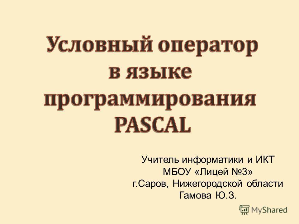 Учитель информатики и ИКТ МБОУ «Лицей 3» г.Саров, Нижегородской области Гамова Ю.З.