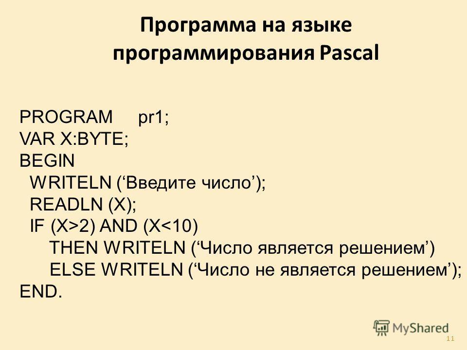 PROGRAM pr1; VAR X:BYTE; BEGIN WRITELN (Введите число); READLN (X); IF (X>2) AND (X