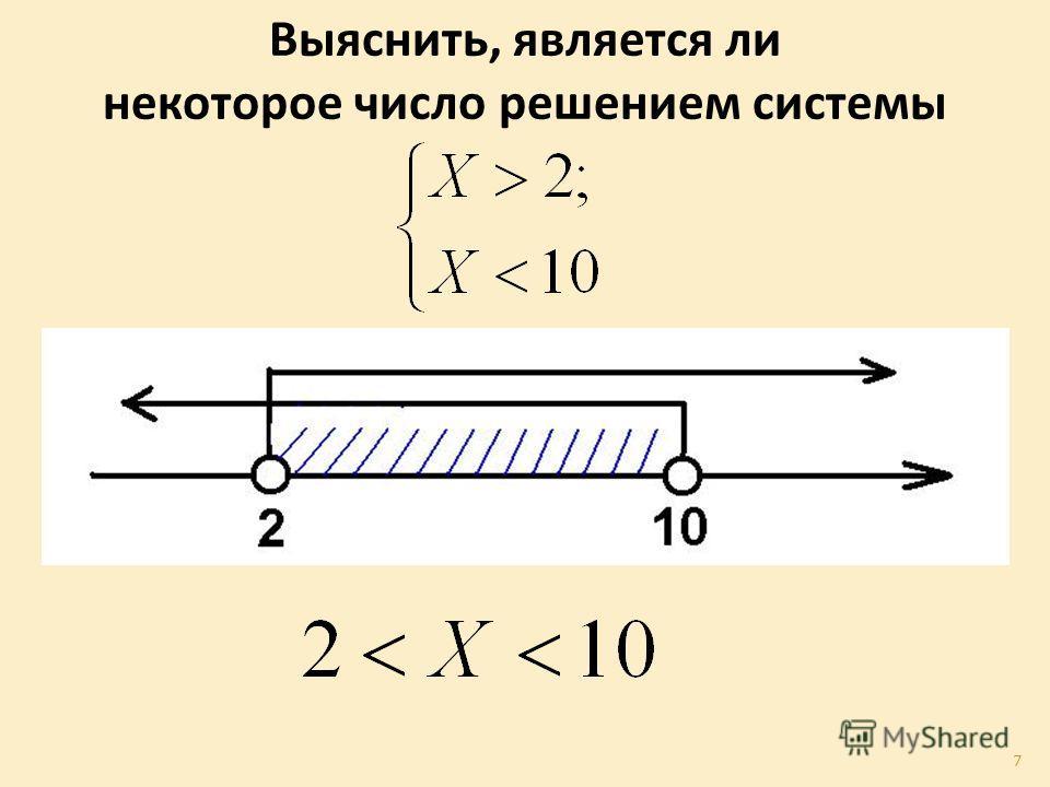 Выяснить, является ли некоторое число решением системы 7