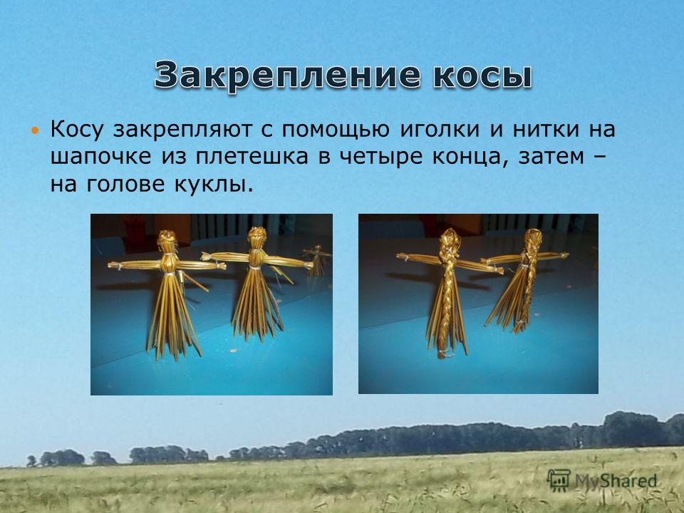 Косу закрепляют с помощью иголки и нитки на шапочке из плетешка в четыре конца, затем – на голове куклы.