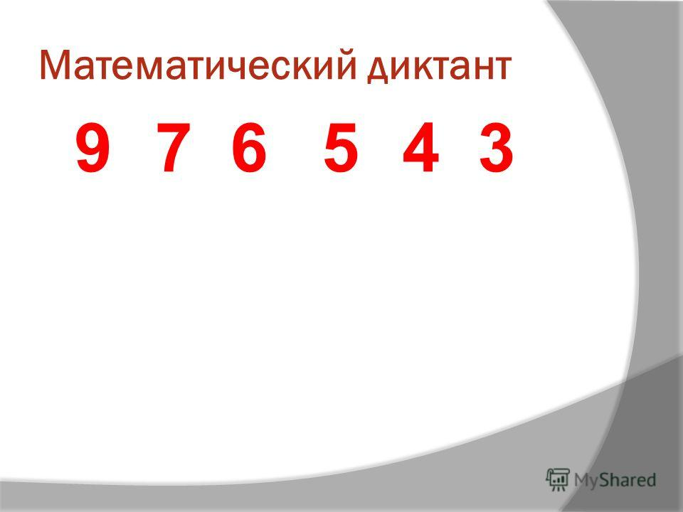 Математический диктант 967543