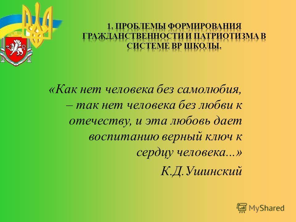 «Как нет человека без самолюбия, – так нет человека без любви к отечеству, и эта любовь дает воспитанию верный ключ к сердцу человека...» К.Д.Ушинский