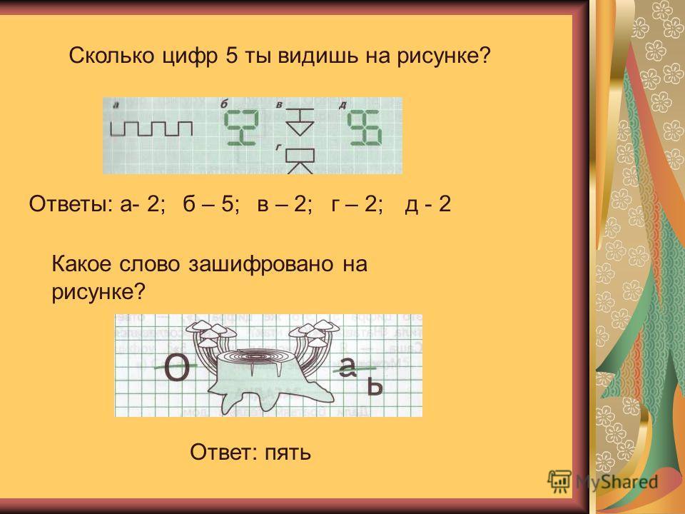 Сколько цифр 5 ты видишь на рисунке? Ответы: а- 2;б – 5;в – 2;г – 2;д - 2 Какое слово зашифровано на рисунке? Ответ: пять