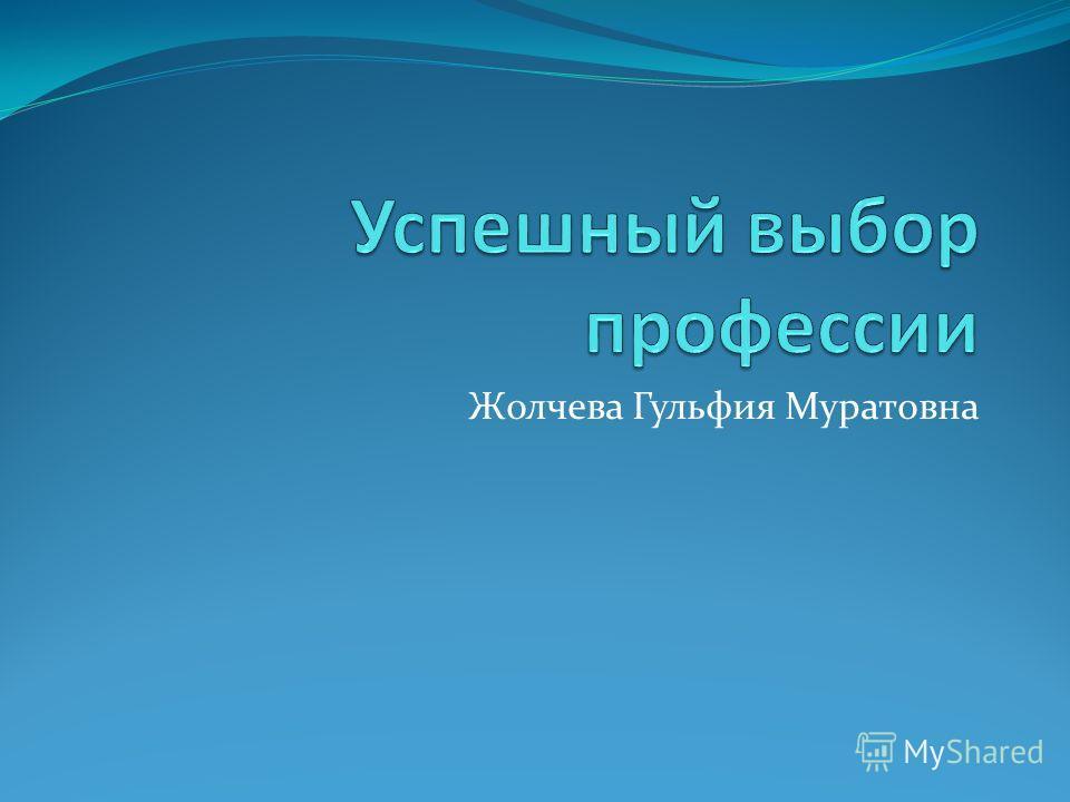Жолчева Гульфия Муратовна