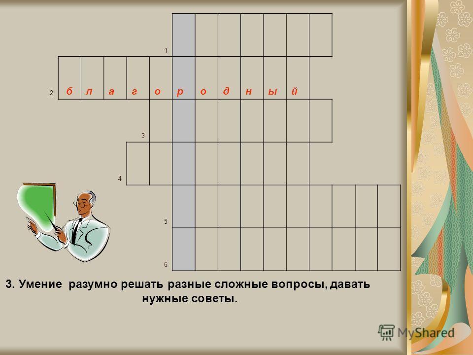 1 2 благородный 3 4 5 6 3. Умение разумно решать разные сложные вопросы, давать нужные советы.