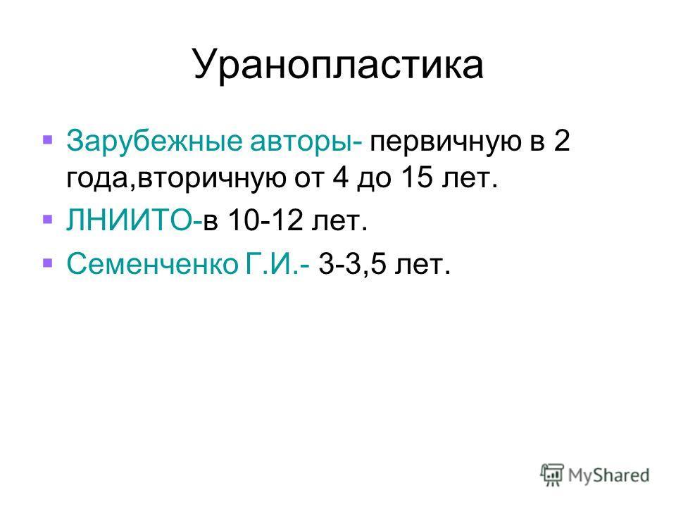 Уранопластика Зарубежные авторы- первичную в 2 года,вторичную от 4 до 15 лет. ЛНИИТО-в 10-12 лет. Семенченко Г.И.- 3-3,5 лет.