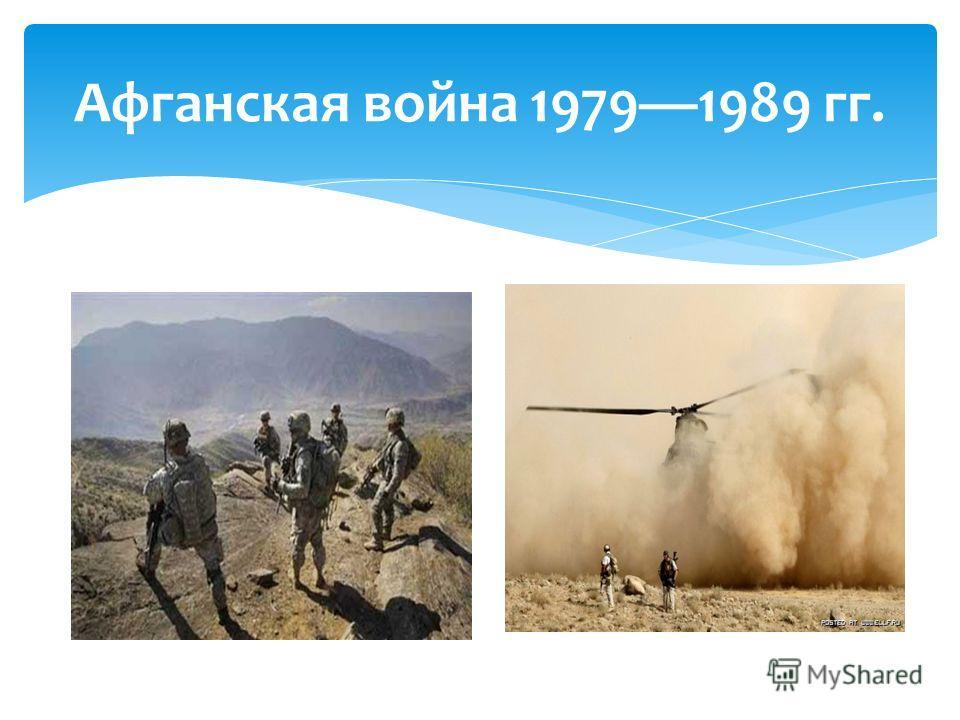 Афганская война 19791989 гг.