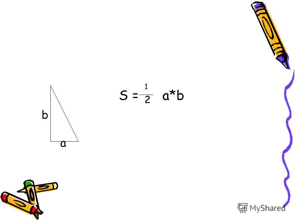 S = a*b a b 1 2
