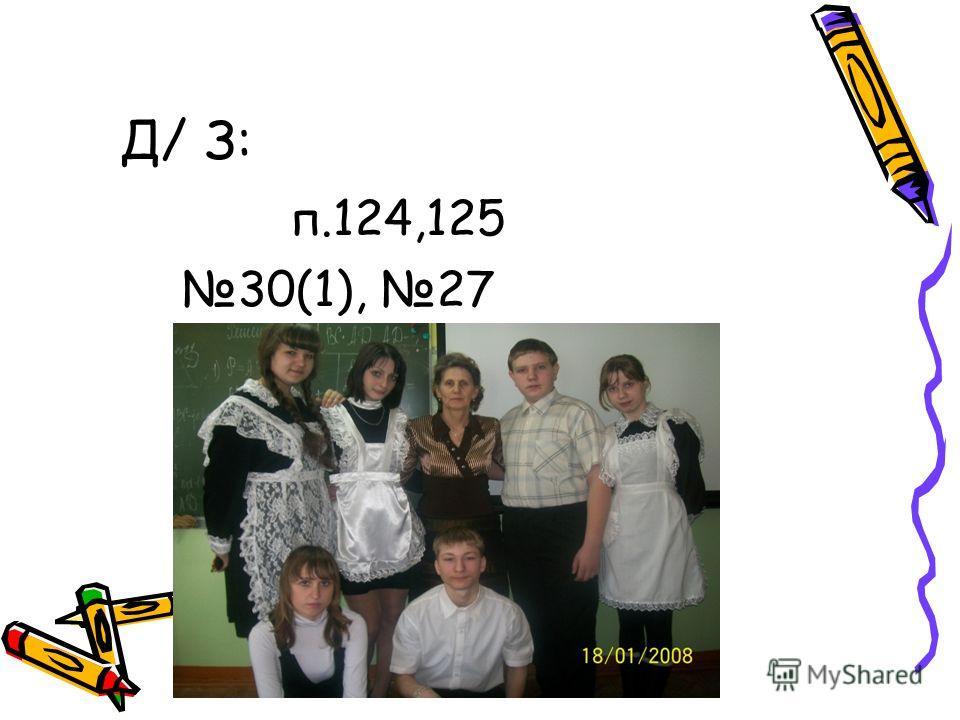 Д/ З: п.124,125 30(1), 27