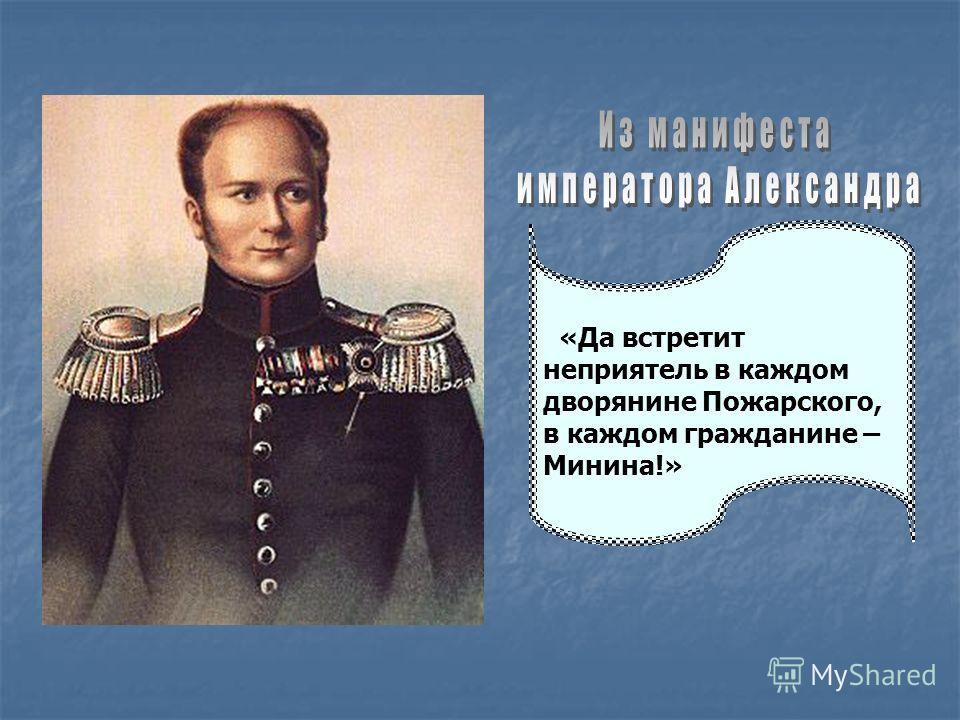 «Да встретит неприятель в каждом дворянине Пожарского, в каждом гражданине – Минина!»