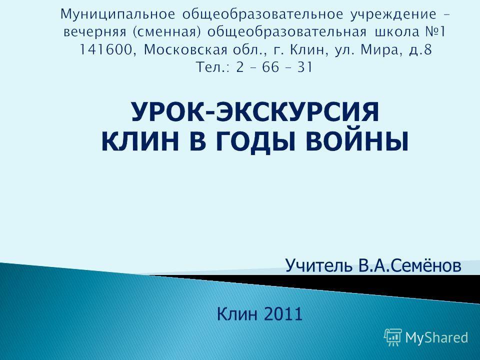 Учитель В.А.Семёнов Клин 2011