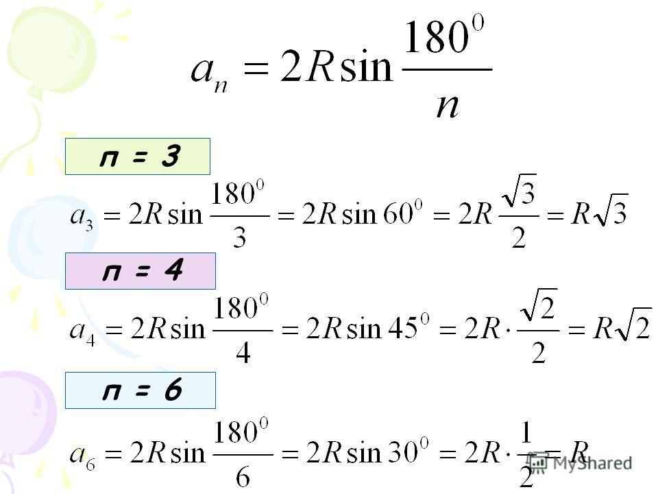п = 3 п = 4 п = 6