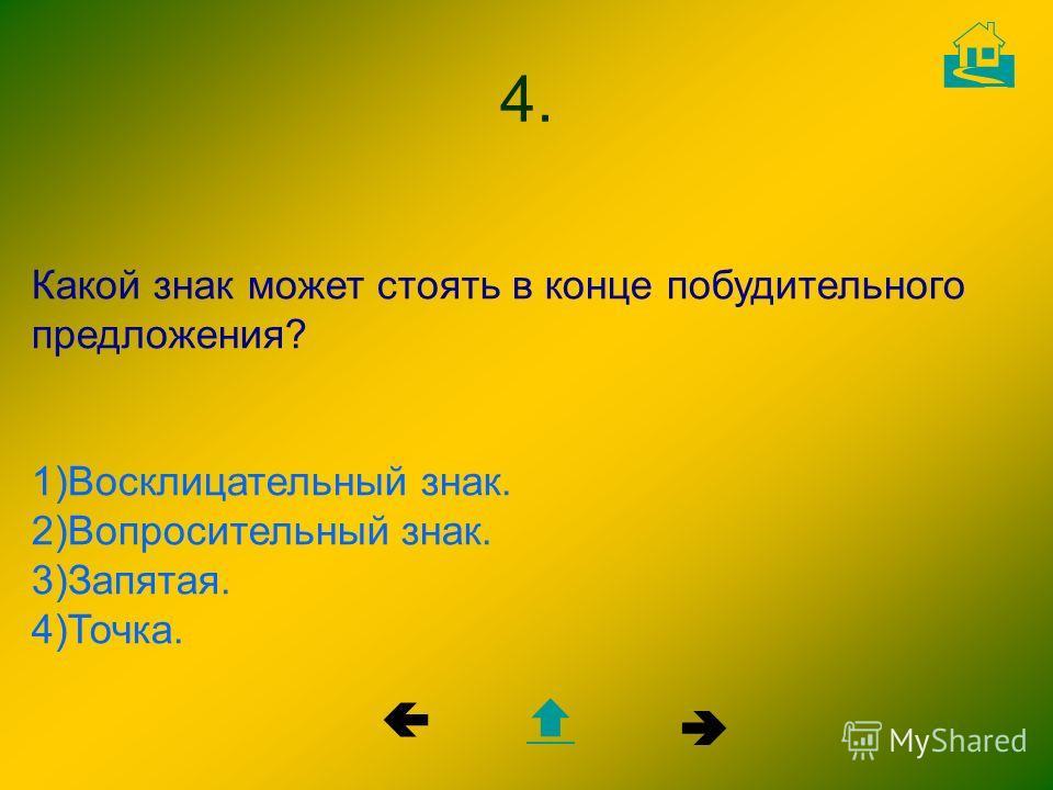 Какой знак может стоять в конце побудительного предложения? 1)Восклицательный знак. 2)Вопросительный знак. 3)Запятая. 4)Точка. 4.