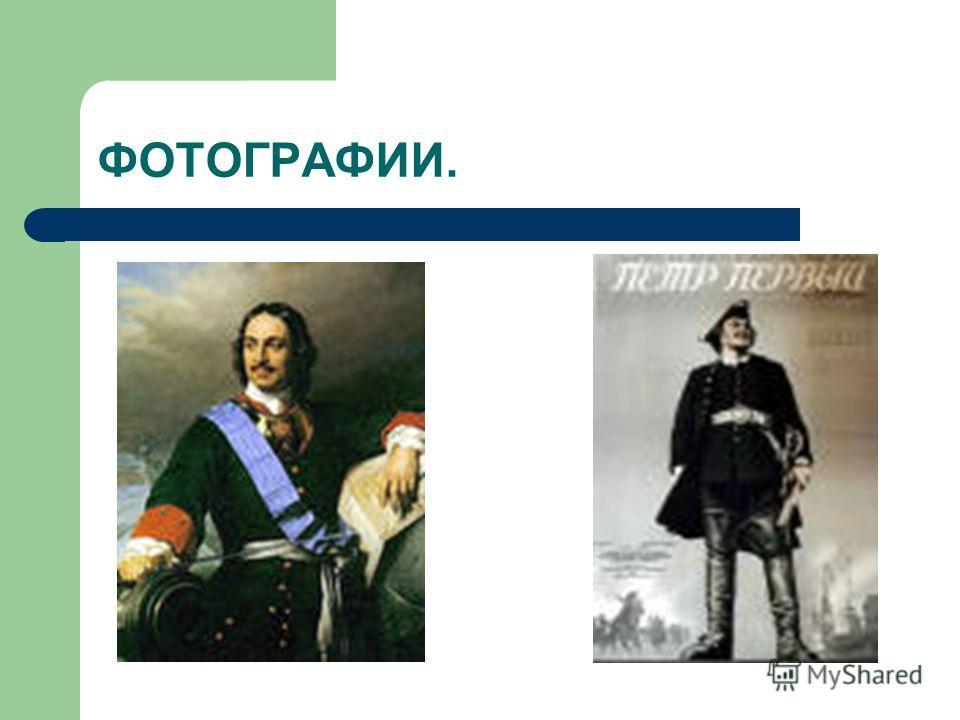 ФОТОГРАФИИ.