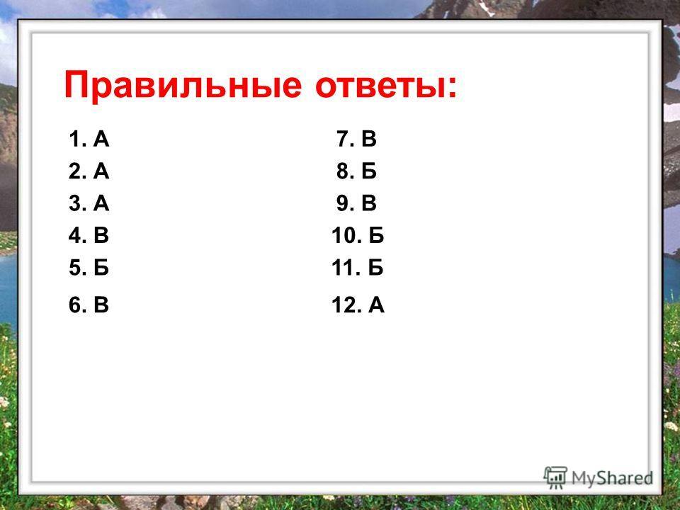 Правильные ответы: 1. А 2. А 3. А 4. В 5. Б 6. В 7. В 8. Б 9. В 10. Б 11. Б 12. А