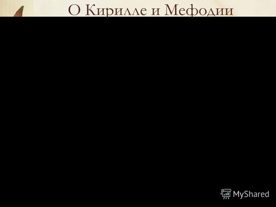 О Кирилле и Мефодии