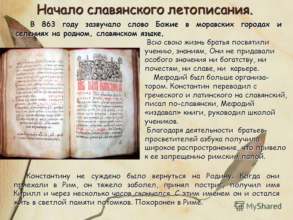 В 863 году зазвучало слово Божие в моравских городах и селениях на родном, славянском языке, В 863 году зазвучало слово Божие в моравских городах и селениях на родном, славянском языке, Всю свою жизнь братья посвятили учению, знаниям, Они не придавал