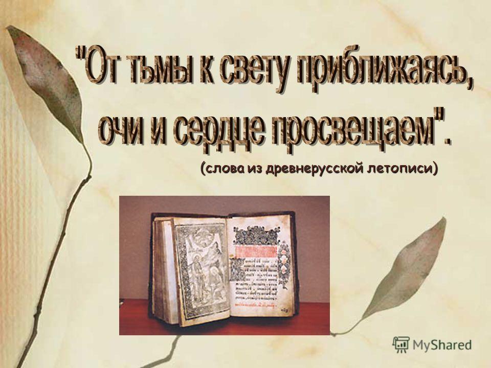 (слова из древнерусской летописи)