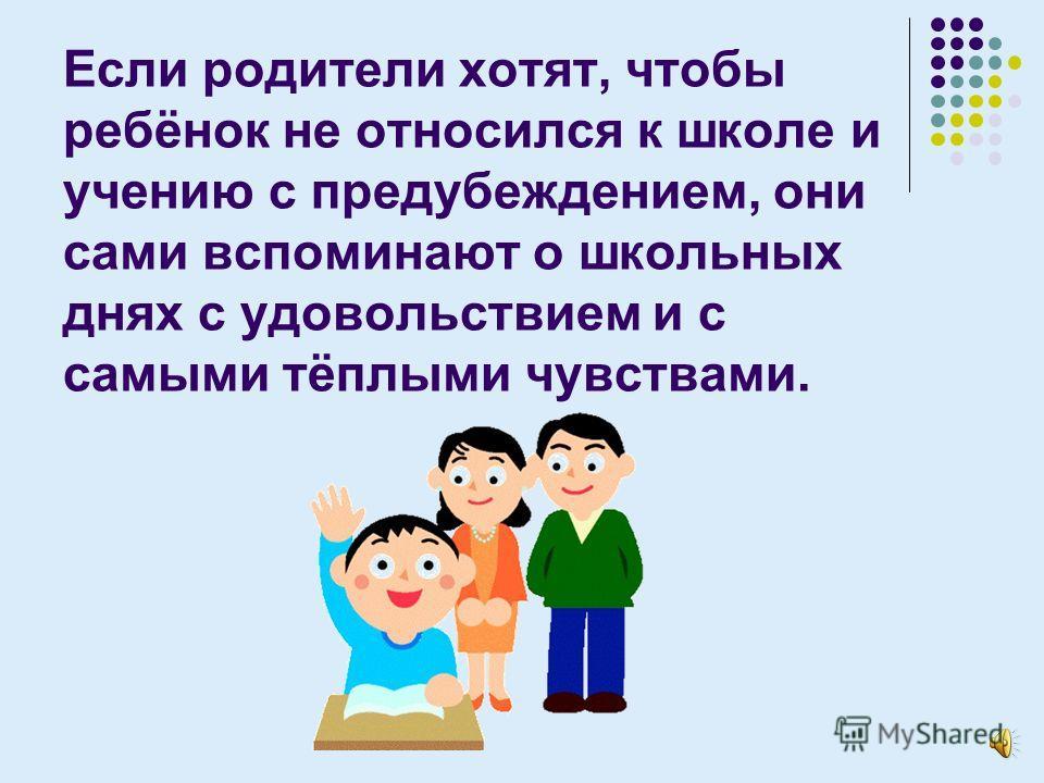 Если родители хотят, чтобы ребёнок не страдал от одиночества, они дают ему возможность иметь друзей, приводить их в свой дом.