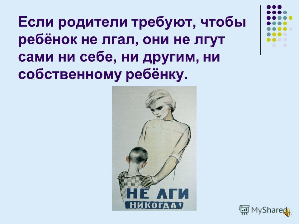 Если родители требуют от ребёнка, чтобы он много и с удовольствием читал, они читают сами много и с удовольствием, несмотря на недостаток времени.