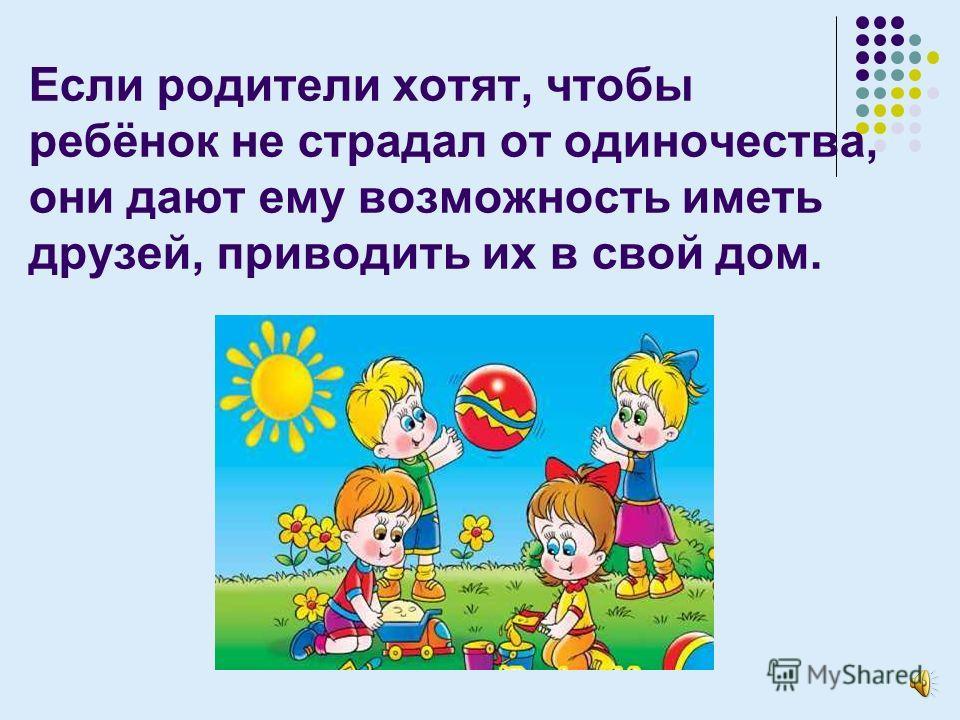 Если родители хотят, чтобы их ребёнок бережно и уважительно относился к дедушкам и бабушкам, они начинают с себя и сами уважительно и бережно относятся к своим родителям.