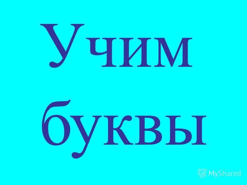 Учим буквы