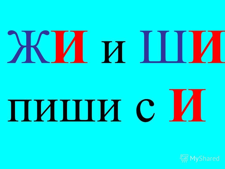 ЖИ и ШИ пиши с И