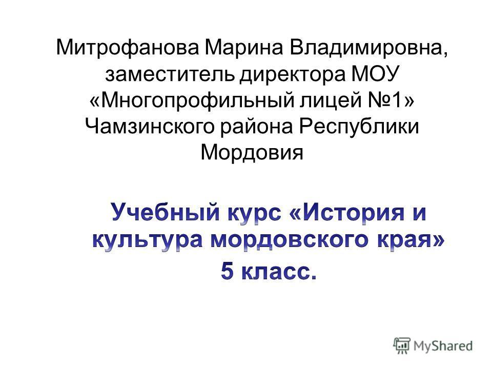 Митрофанова Марина Владимировна, заместитель директора МОУ «Многопрофильный лицей 1» Чамзинского района Республики Мордовия