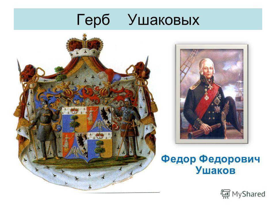 Герб Ушаковых Федор Федорович Ушаков