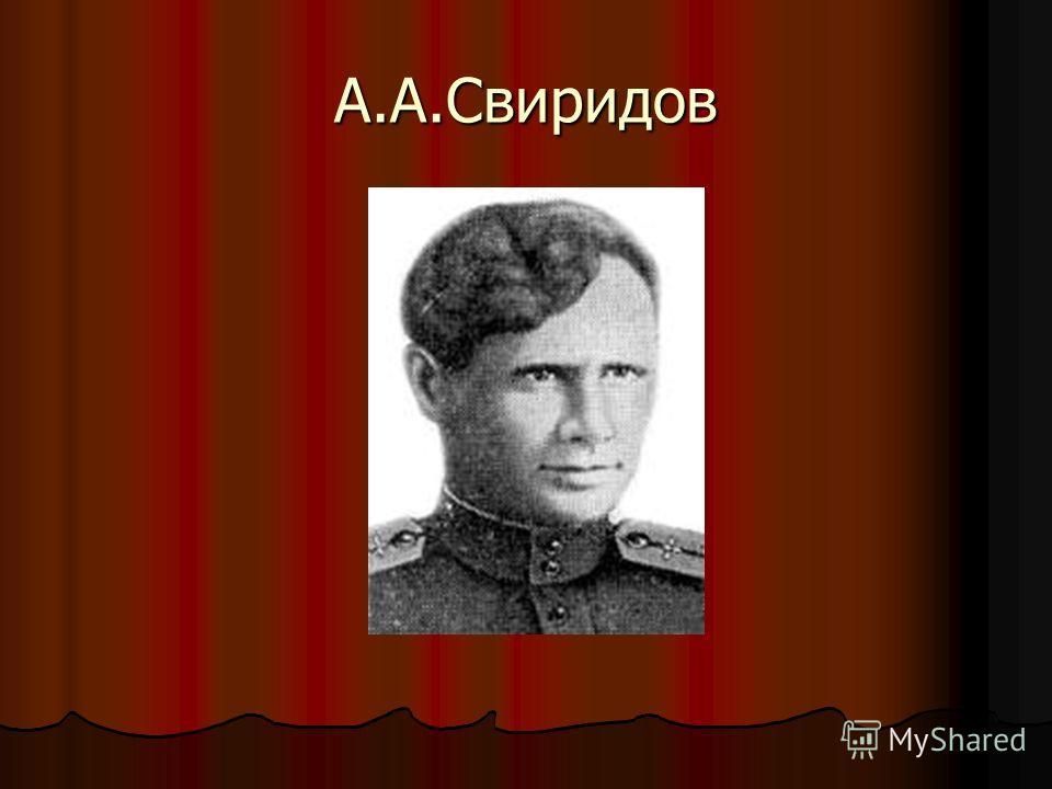 А.А.Свиридов