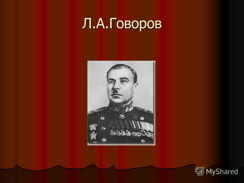 Л.А.Говоров
