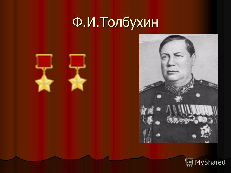 Ф.И.Толбухин