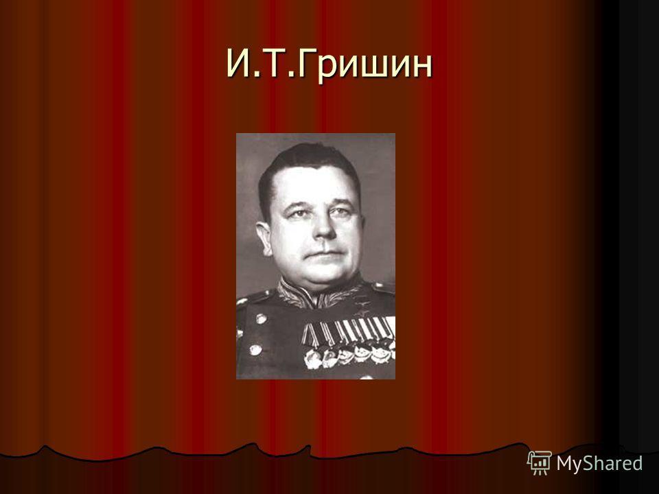 И.Т.Гришин