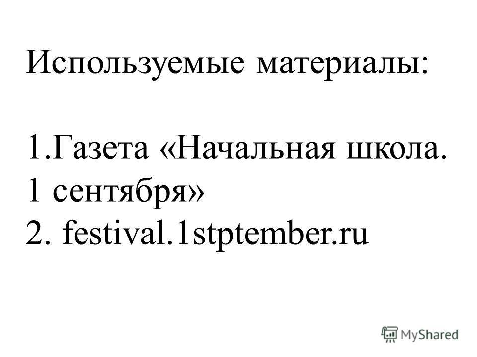 Используемые материалы: 1. Газета «Начальная школа. 1 сентября» 2. festival.1stptember.ru