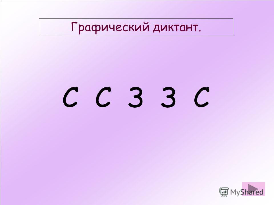 Графический диктант. Запиши только буквы «с» или «з». Проверь себя