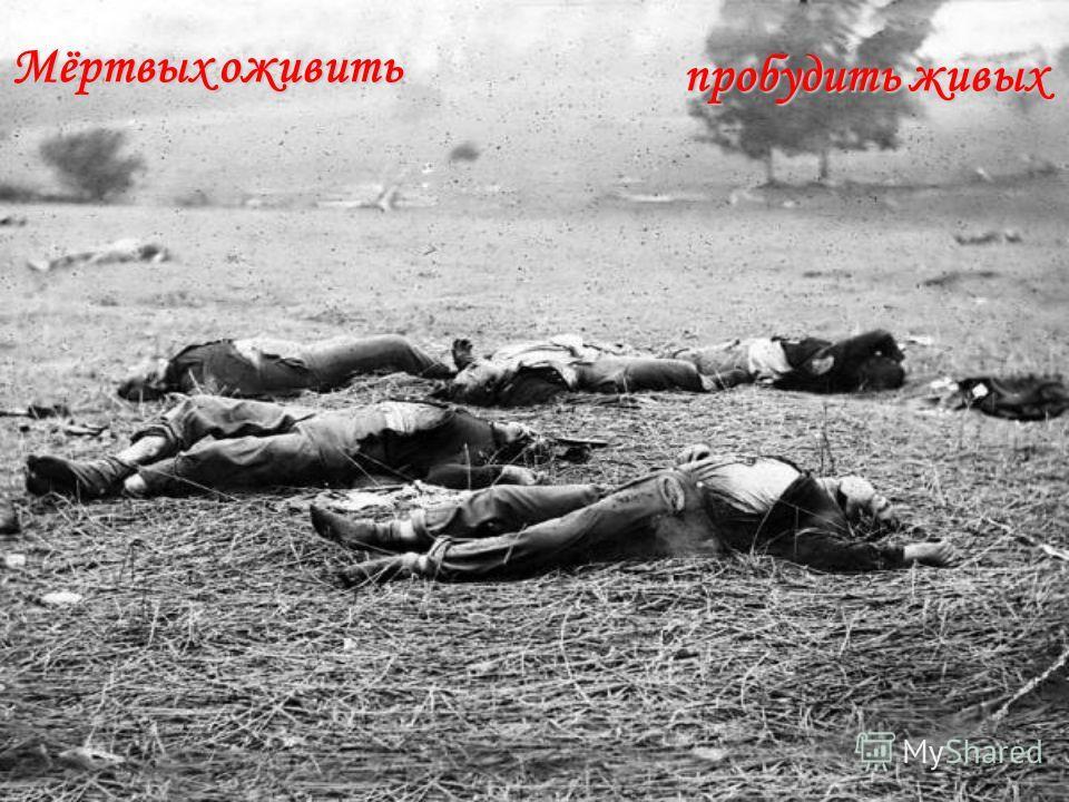 Мёртвых оживить пробудить живых