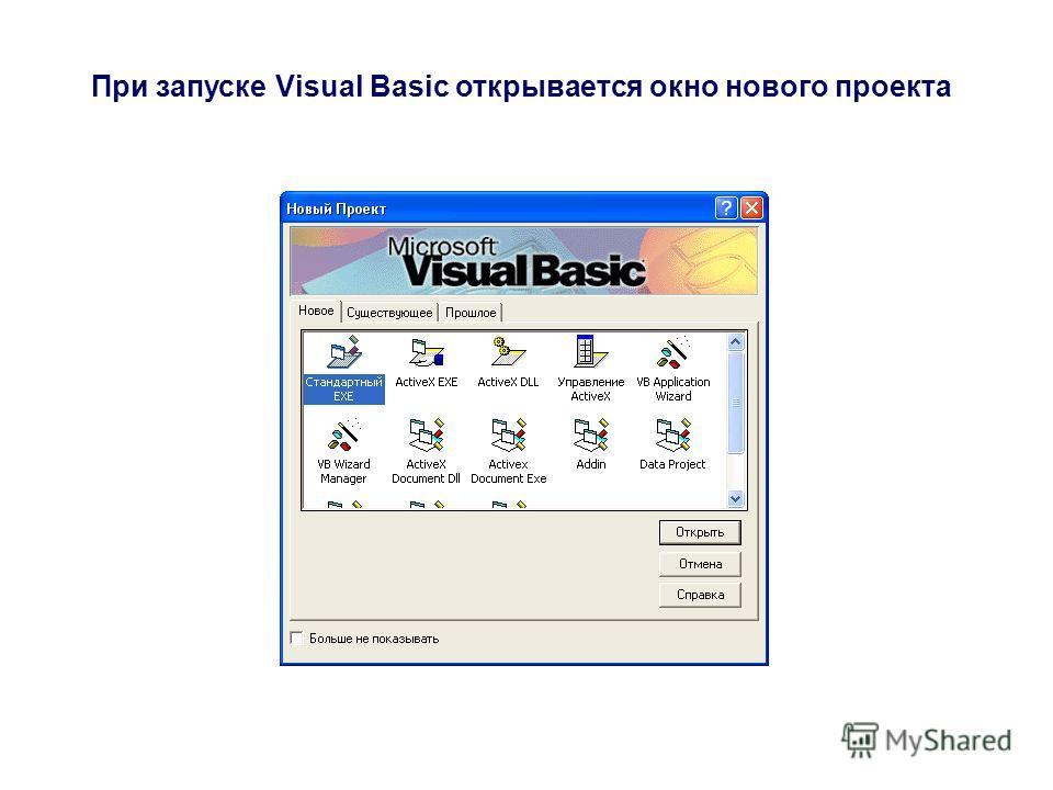 При запуске Visual Basic открывается окно нового проекта