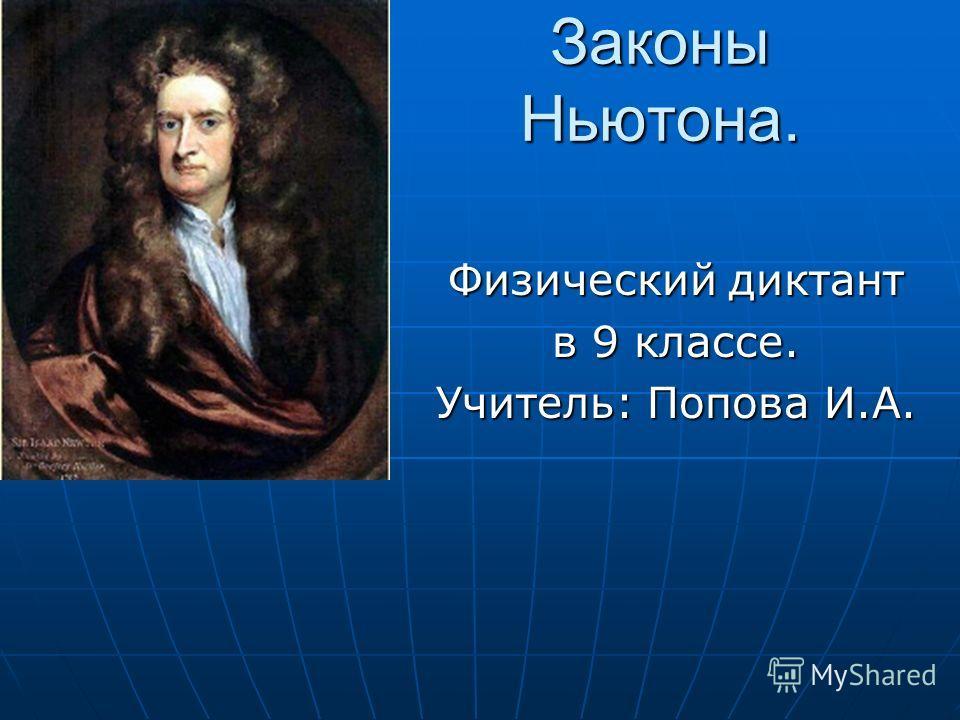 Законы Ньютона. Физический диктант в 9 классе. Учитель: Попова И.А.