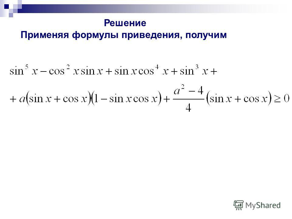 Решение Применяя формулы приведения, получим