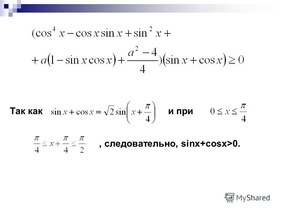Так как и при, следовательно, sinx+cosx>0.