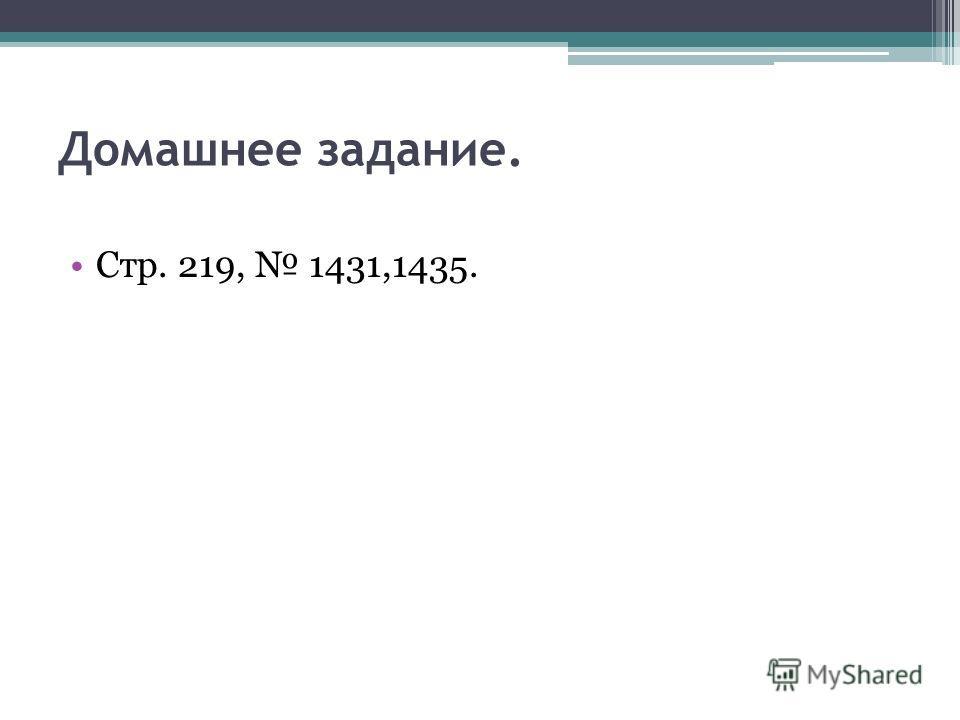 Домашнее задание. Стр. 219, 1431,1435.